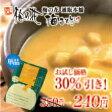 湯葉 豆腐 梅の花かぼちゃとひよこ豆の豆乳スープ《常温》(※ただし、温度帯が異なる冷凍商品をご注文の場合は、別途送料がかかります。冷蔵商品の場合は、同梱発送いたします。)