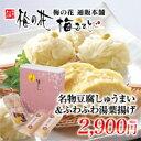 梅の花 グルメ 父の日 惣菜セット お祝い 内祝い ご卒業
