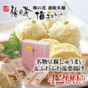 梅の花 グルメ お中元 惣菜セット お祝い 内祝い ご卒業
