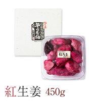 紅生姜450g