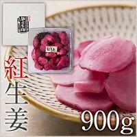 紅生姜900g