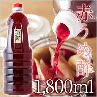 赤うめ酢1800ml