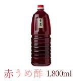 赤うめ酢1,800ml・ 大分県大山町産【送料込み】