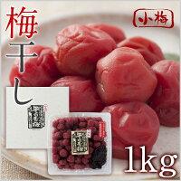 ご家庭用豊の香梅小梅干し1kg