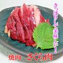 【国産】【馬肉】【焼肉用】焼肉用さくら肉 バラスライス 800g