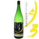 【名倉山酒造】月弓 しぼりたて無濾過生原酒 1800ml