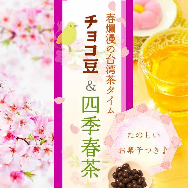 【梅花さんちのお楽しみ袋】春爛漫♪3月はチョコ豆さんと四季春・桂花烏龍茶の会