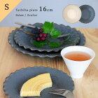 美濃焼Fuchiha(フチハ)16cmパンプレート(スモール/5.0)パン皿無地北欧風モダンホワイト・グレー/2color