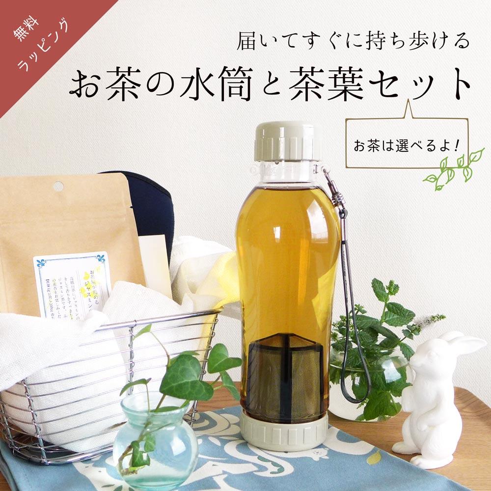 【無料ラッピング】お茶の水筒(580ml)と台湾茶のギフトセット