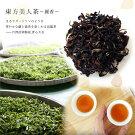台湾苗栗縣の茶農家さん限定で直接仕入れをしています