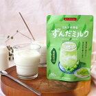 冷たいミルクに混ぜるだけ!ずんだミルク(インスタント)80g買い回り