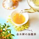 台湾茶 桂花烏龍茶 50g 金木犀( キンモクセイ )のお茶
