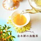 台湾茶桂花烏龍茶50g金木犀(キンモクセイ)のお茶