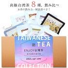 【お試し】ENJOY!台湾茶(春夏vol.1)8種類のお茶の詰め合わせセット(5g×8種類入ギフトセット)