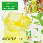 台湾茶凍頂烏龍茶〜軽香〜100g