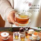 【今だけオレンジスライス付き♪】秋を楽しむ4種の中国茶・台湾茶ティーバッグセットメール便送料無料ミルクティーほうじ茶ラテ風烏龍茶(ウーロン茶)アレンジ