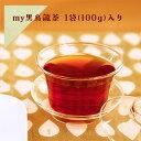 my黒烏龍茶(100g)