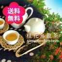 金木犀が咲く今だけ10%増量中(10/31まで)★工芸茶・ジャスミン茶など花茶好きのアナタへおす...