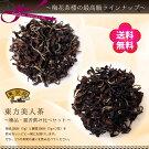 梅花スペシャリテ〜台湾の茶農家さんから良質な台湾茶をお届けします