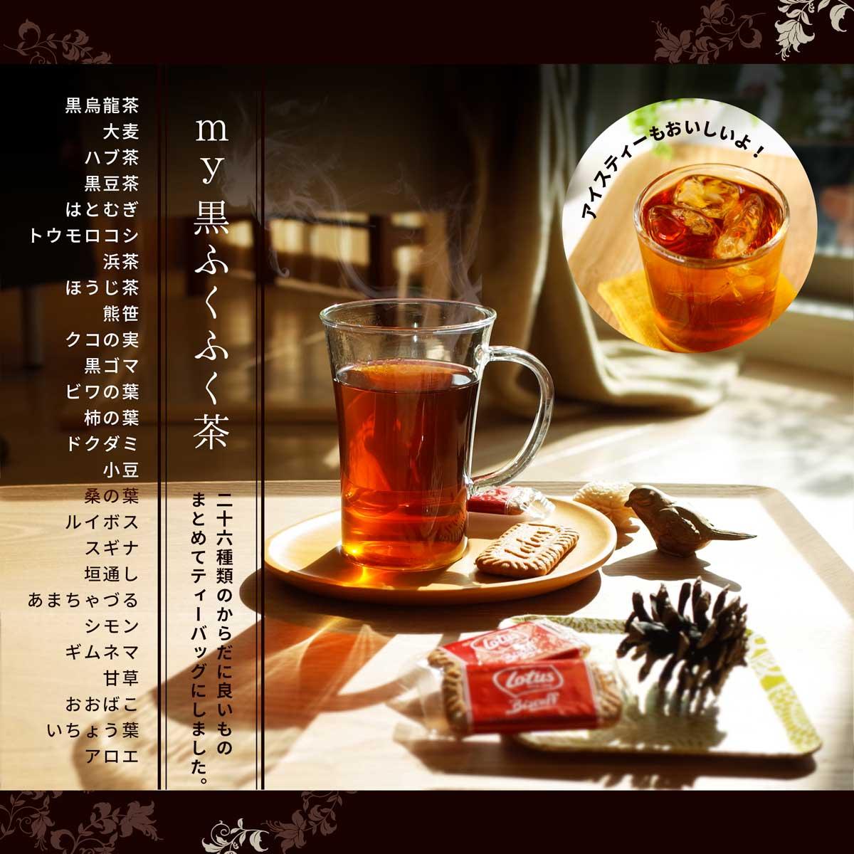 my黒ふくふく健康茶ティーバッグ(20包入り)
