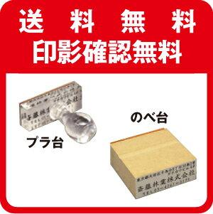 【送料無料】ゴム印・サイズは【15mm×30mm】と小さいハンコになります。【smtb-f】