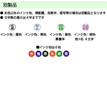 【送料無料】 サンビー Knock-Os6/ノクオス 6mm訂正印 別製品【smtb-f】