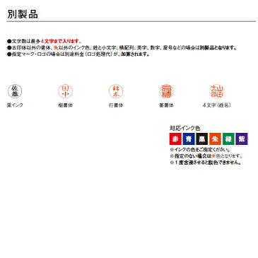 【送料無料】 ネーム印 サンビー クイック6 別製品 印面サイズ6mm【smtb-f】
