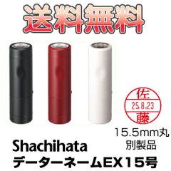 【送料無料】新商品 Shachihata DATERAME EX 別製品 日付という機能が付いたネーム印 デー...
