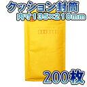 クッション封筒 ポップエコ 200枚入り テープ付 【♯15】