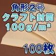 クラフト封筒 封筒角2 封筒 角2 A4大きめ 超厚め 100g A4封筒 A4サイズ 100枚パック