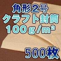 クラフト封筒封筒角2封筒角2A4大きめ超厚め100gA4封筒A4サイズ100枚パック