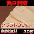 【送料無料】封筒 角2 クラフト 85g サイズ 240×332mm ヨコ貼り 郵便番号枠なし 30枚【smtb-f】