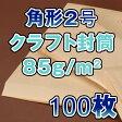 クラフト封筒 角2 角2封筒 クラフト クラフト封筒 茶封筒 角2 85g 100枚 パック