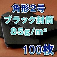 角2封筒ブラック/黒ブラック封筒/黒封筒角285g100枚