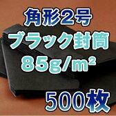 角2封筒 ブラック/黒 ブラック封筒/黒封筒 角2 85g 500枚/1箱