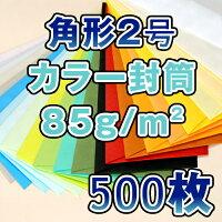 角2封筒角形2号封筒封筒角2カラー21色有85g500枚/1箱