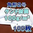 角2封筒 角形2号封筒 ケント/白 封筒 角2 100g 100枚