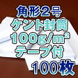 角2封筒 角形2号封筒 ケント/白 封筒 角2 100g 100枚 テープ付