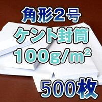 角2封筒角形2号封筒ケント/白封筒角2100g500枚/1箱