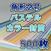 封筒 角2 a4 a4封筒 角2封筒 角形2号封筒 カラー カラー封筒 パステルカラー 厚さ100g/m2 500枚/1箱