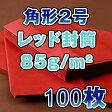 角2封筒 レッド封筒/赤封筒 角2 封筒 カラー レッド/赤 85g 100枚