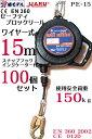 【椿モデル HARU】安全ブロック【100個セット】PE-15 セーフ...