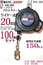 【椿モデル HARU】安全ブロック【100個セット】PE-20 セーフ...