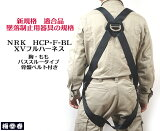 【新規格】 安全帯 フルハーネス 新規格 墜落制止用器具 ハーネス型安全帯 フリーサイズ X型 NRK HCP 胴ベルト無し ブラック 黒 単体 適合品