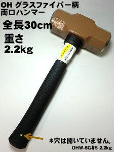 【特注】全長30cm 両口ハンマー2.2kg シャックル付き(柄の長さが短めのハンマー)【グラスファイバー柄】【OHW-5G#5】【寅壱・関東鳶職人向け工具】