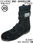 【 エンゼル】B 609【ブラック】 ベロア 溶接用 高所作業用 安全靴 マジックタイプ 【JIS規格 ANGEL】(エンゼル安全靴)