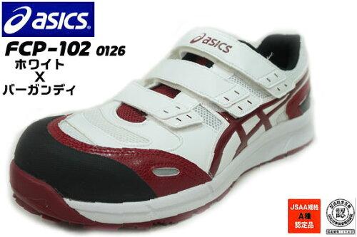 アシックス 安全靴 スニーカーマジックタイプFCP-102ウィン...
