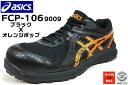 アシックス安全靴 スニーカー 作業靴 FCP-106 9009【ブラックXオレンジポップ】ヒモタイプ(アシックスウィンジョブ)