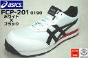 アシックス安全靴 スニーカー FCP-201 0190【ホワイトXブラック】ウィンジョブ ヒモタイプ(アシックスウィンジョブ)
