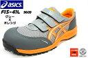 【送料無料】アシックス安全靴スニーカーFIS41L 9609【グレーXオレンジ】マジックタイプ(アシックスウィンジョブ)